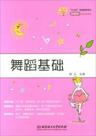 """舞蹈基础/""""十三五""""学前教育专业互联网+系列规划教材"""