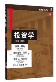 投资学(第9版·精要版)滋维·博迪 9787111487722