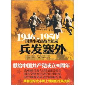 现货-1946-1950国共生死决战全纪录 兵发塞外