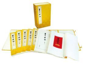 百年佛缘(线装本14册)