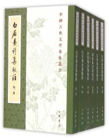白居易诗集校注(全六册)