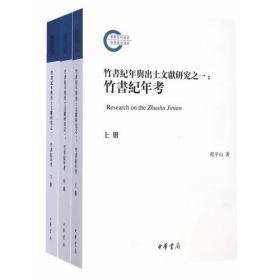 《竹书纪年》考(全三册):《竹书纪年》与出土文献研究之一