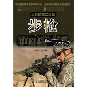 士兵的第二生命 步枪 铁血工作室 人民邮电出版社 9787115245496