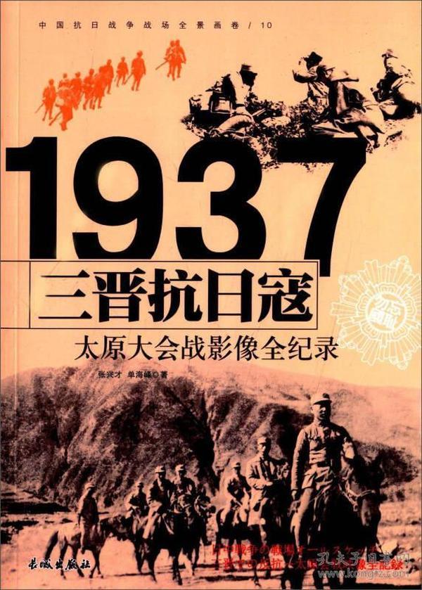 中国抗日战争战场全景画卷1937三晋抗日寇