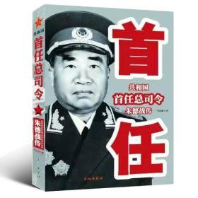 共和国首任总司令朱德战传