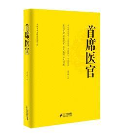首席医官全套13册9787539187129二十一世纪