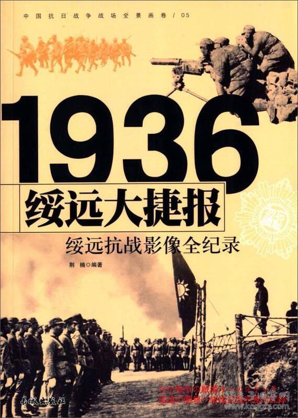 绥远大捷报:绥远抗战影像全纪录