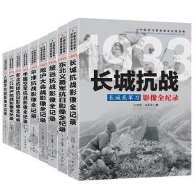 中国抗日战争战场全景画卷一辑 全9册《影像全纪录》