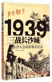1939三战长沙城:长沙大会战影像全纪录
