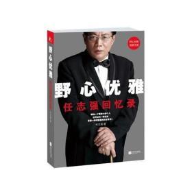 野心优雅:任志强回忆录(当当全国独家精装典藏版)