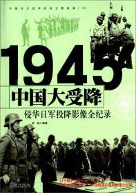 1915侵华日军投降—中国大受降影像全纪录