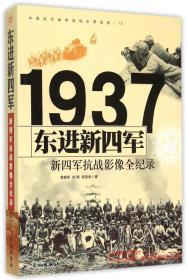 中国抗日战争战场全景画卷1937东进新四军