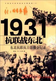 中国抗日战争战场全景画卷1931抗联战东北