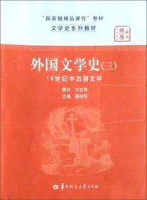 """文学史系列教材·""""国家级精品课程""""教材:外国文学史3(19世纪中后期文学)"""