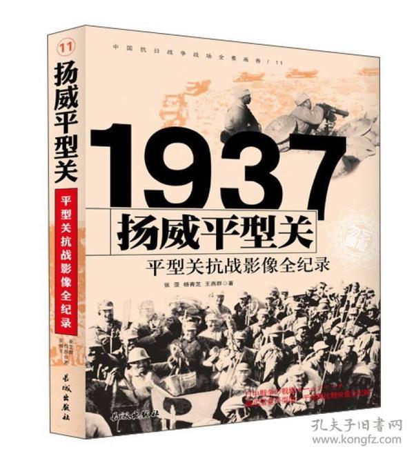 中国抗日战争战场全景画卷1937扬威平型关