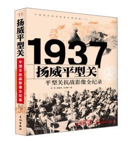 1937平型关抗战—扬威平型关影像全纪录