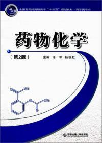 """药物化学(第2版)/全国医药类高职高专""""十三五""""规划教材·药学类专业"""