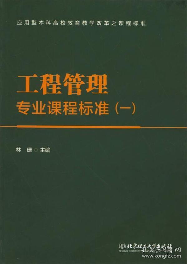 工程管理专业课程标准(1)/应用型本科高校教育教学改革之课程标准