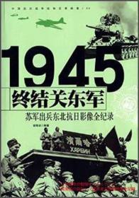 1945苏联出兵东北抗日—终结关东军