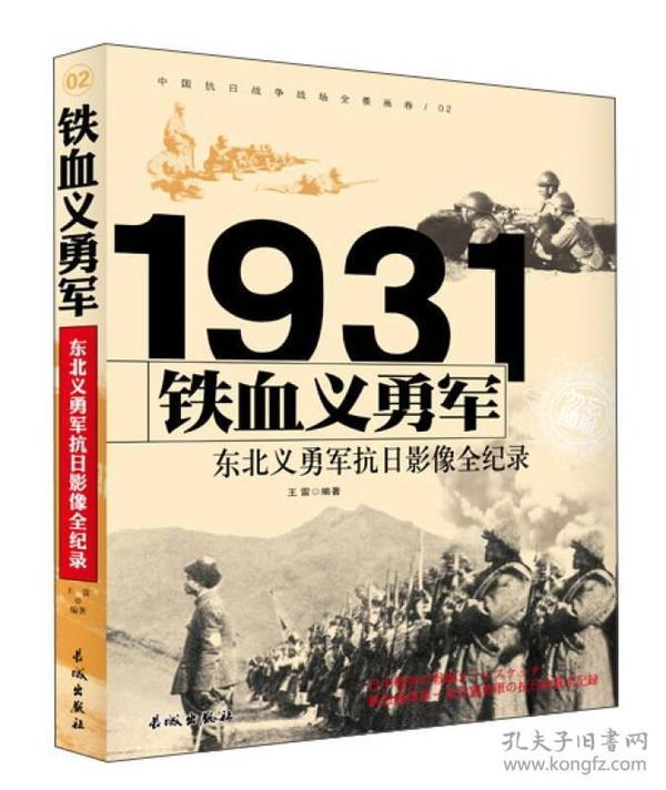 1931东北义勇军抗日-铁血义勇军
