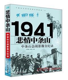 中国抗日------中条山会战