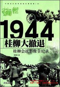 中国抗日战争战场全景画卷1944桂林大撤退