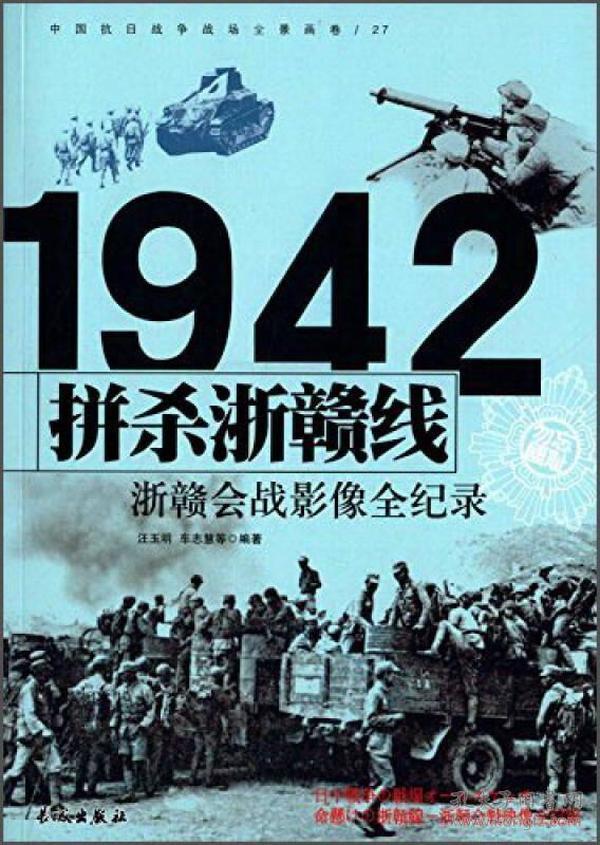 中国抗日战争战场全景画卷1942拼杀浙赣线