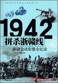 中国抗日------浙赣会战