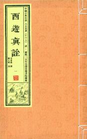 西游真诠(2函20册)(中国古典小说六大名著)