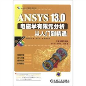ANSYS13.0电磁学有限元分析从入门到精通