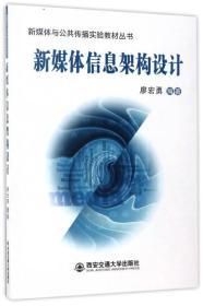 新媒体信息架构设计/新媒体与公共传播实验教材丛书