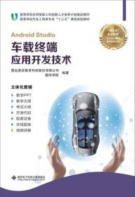 车载终端应用开发技术