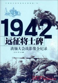 1942滇缅大会战-远征将士碑