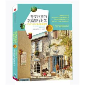 普罗旺斯的幸福旅行时光:最最别致的普罗旺斯读本,发现不一样的普罗旺斯