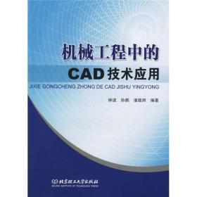 机械工程中的CAD技术应用