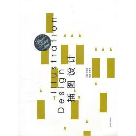 设计教材系列:插图设计[ILLUSTRATION DESIGN]