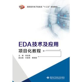 正版】EDA技术及应用项目化教程