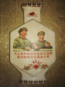 文革期间花瓶 敬祝毛主席万寿无疆花瓶  毛主席和林彪检阅文化革命大军花瓶