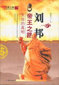 天命的真相:刘邦帝王之路