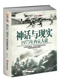 指文士兵系列017:神话与现实(1975年西贡大捷)