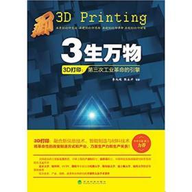 3生万物——3D打印:第三次工业革命的引擎