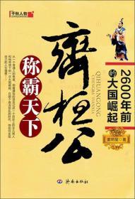 2600年前的大国崛起:齐桓公称霸天下