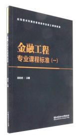 金融工程专业课程标准