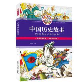 拼音版-中国历史故事q