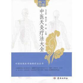 中医天灸疗法大全/中国传统医学独特疗法丛书