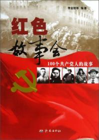红色故事会:100个共产党人的故事