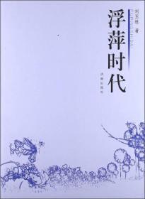 浮萍时代:刘玉栋短篇小说集