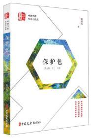 保护色/锐势力中国当代作家小说集
