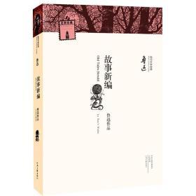 名家名著·现代文学经典:故事新编 鲁迅作品