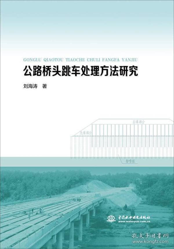公路桥头跳车处理方法研究